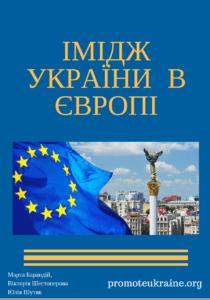 Імідж України в Європі