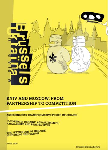 Огляд Україна Брюссель 2 опубліковано