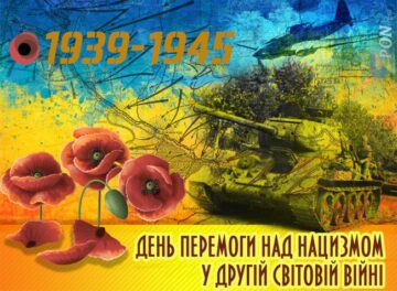 "Usurpation of ""the Victory Day"" by Russia"