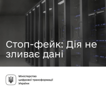 The Ministry of Digital Transformation of Ukraine: Diia doesn't leak data