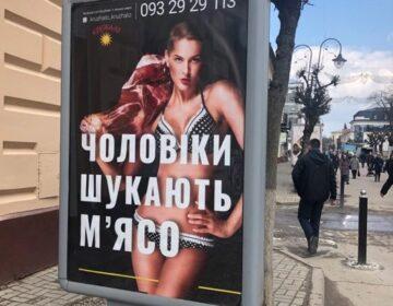 Ukrainian MPs demand women-tolerant approach to publicities