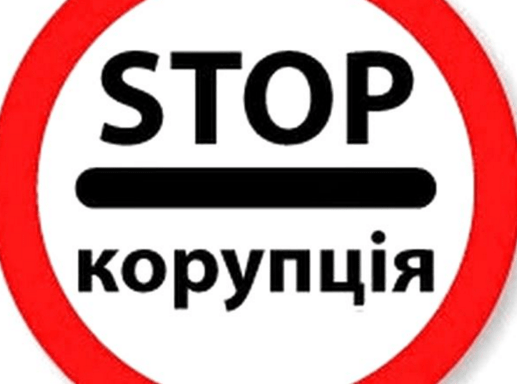 Stop coruption logo
