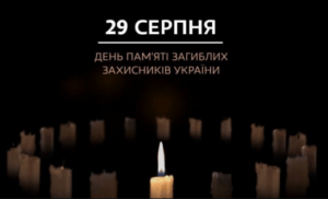 Remembrance day Ukraine