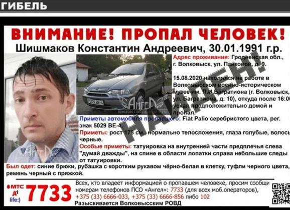 Shishmakov Bilorus