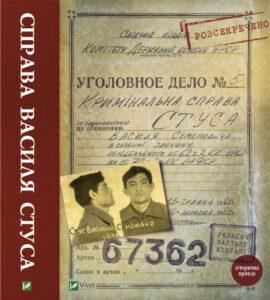 Stus book
