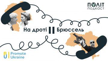 На дроті – Брюссель #4. Російська агентура, наслідки Брекзиту та євроінтеграційні уроки Балканських країн
